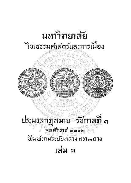 File:ประมวลกฎหมาย รัชกาลที่ ๑ (๓) - ๒๔๘๑.pdf