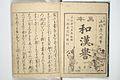 『絵本和漢誉』-Picture Book on Heroes of China and Japan (Ehon wakan no homare) MET 2013 882 03.jpg