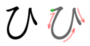 Hi (kana) - Stroke order in writing ひ