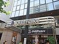 デリフランスお茶の水店 - panoramio.jpg