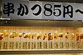 串かつ (19028474218).jpg