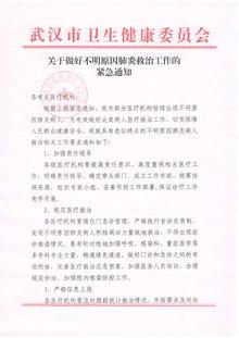 Covid 19 Pandemic In Mainland China Wikipedia