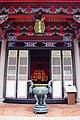 台北孔廟崇聖祠 Taipei Confucius Temple Chongsheng Shrine - panoramio.jpg