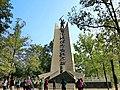 四川 万源保卫战纪念碑 - panoramio.jpg