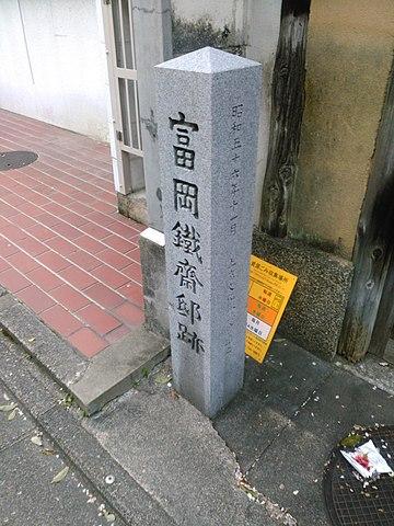 富岡鉄斎邸跡石碑(京都市上京区・地図)Wikipediaより