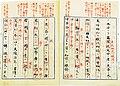 教育勅語草案 元田朱筆 台形・裏写り補正3-2.jpg