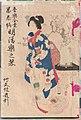 明清楽之栞 1894 表紙 A Japanese woman with a GEKKIN or Yueqin of Minshingaku.jpg