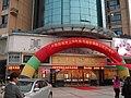 泗阳县淮海中路老凤祥银楼 - panoramio.jpg