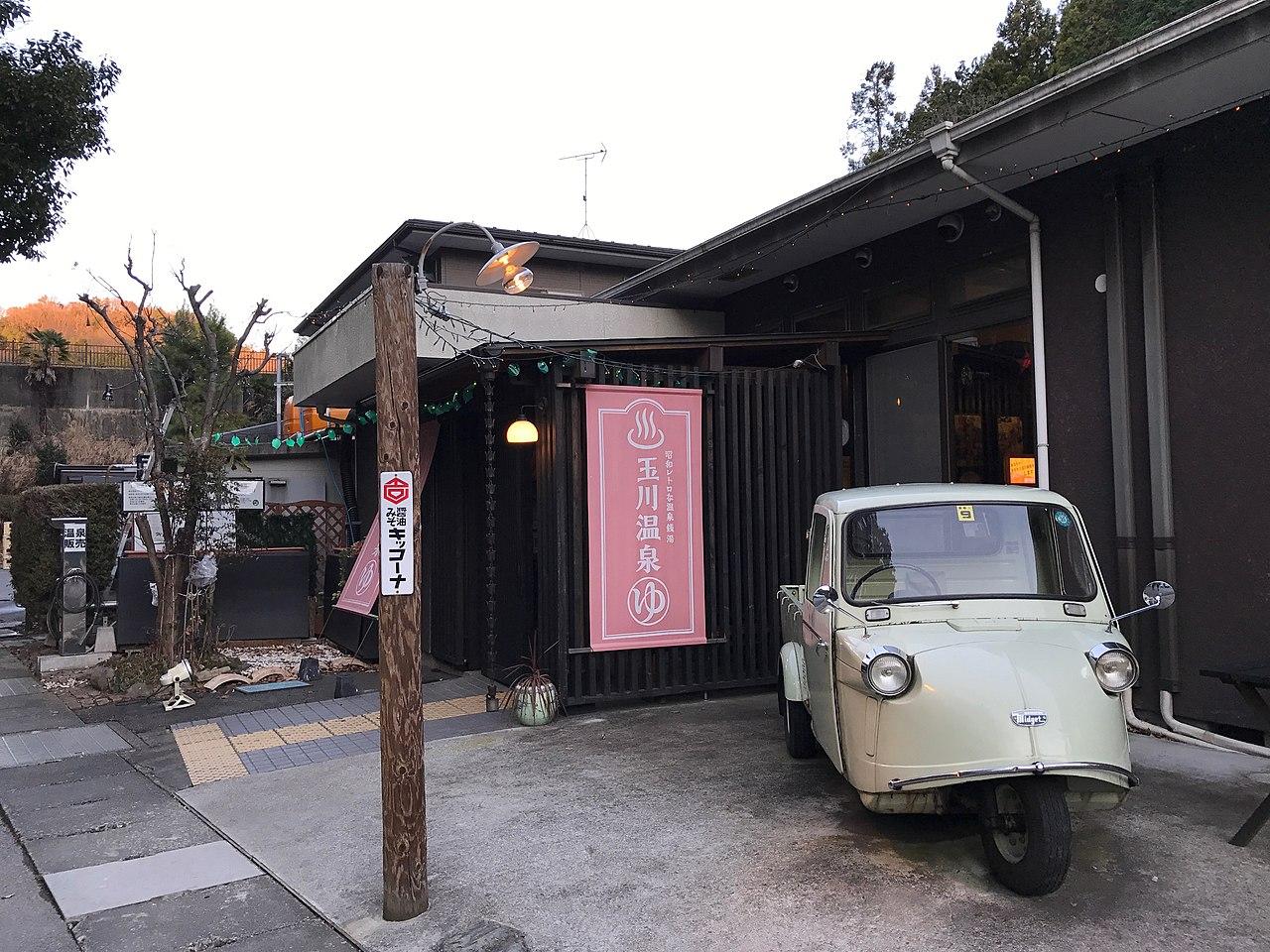 玉川温泉 埼玉県ときがわ町 (31018935284).jpg