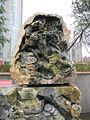 玉石展览 - panoramio (1).jpg