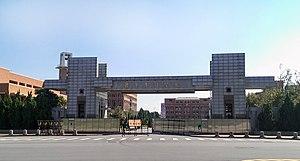 陸軍專科學校正門