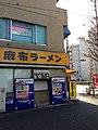 麻布ラーメン - panoramio.jpg
