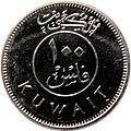 100 Kuwaitian fils in 2012 Reverse.jpg