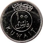 100 fils koweïtiens en 2012 Reverse.jpg