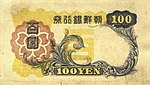 100 Yen - Bank of Chosen (1938) 02.jpg