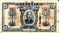 10 Cents - National Bank of China, Canton Branch (1921) 01.jpg