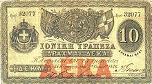 10 Ionian drachmas, 1876, front view.jpg