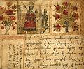1712. მეფე შაჰნავაზის სითარხნის წიგნი კარის დეკანოზ იესე ტლაშაძისადმი.jpg