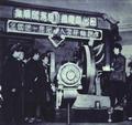 1952-03 1952年抚顺矿务局.png