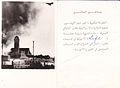1967 Israeli Air Attack on Jerusalem.jpg
