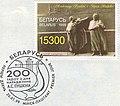 1999. Пушкин А.С. К 200-летию со дня рождения со спецгашением.jpg
