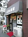 1 Chome Nishiochiai, Shinjuku-ku, Tōkyō-to 161-0031, Japan - panoramio (2).jpg
