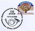2009. 125 лет Новомосковской земской почте.jpg
