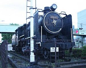 JNR Class 9600 - Image: 39685 9600 steam locomotive 01