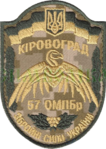57 ОМПБр2(п).png