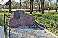65-103-0014 Гола Пристань Пам'ятний знак 40 військовим морякам.jpg
