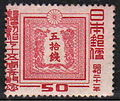 75th Anniv of Japan Postal Service 50sen.JPG