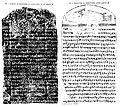 7th century Nepalese Jishnugupta inscription.jpg