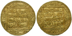 Abu Yaqub Yusuf - Coin minted during the reign of Abu Yaqub Yusuf