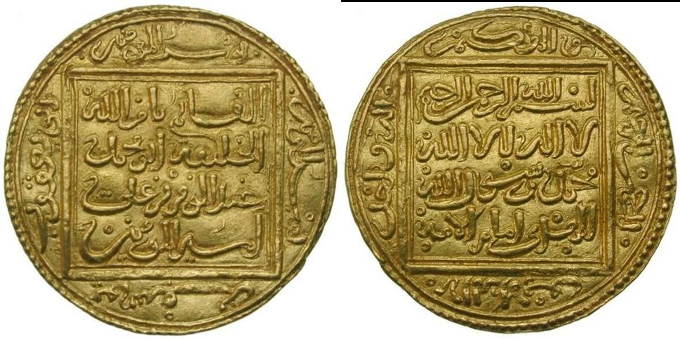 Abu Yaqub Yusef Coin