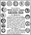 Advertisement of Aleksander Piech (1904).JPG