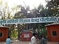 Agricultural And Forestry Science Center Pilibhit.jpg