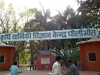 Pilibhit - Agricultural and forestry science center, Pilibhit