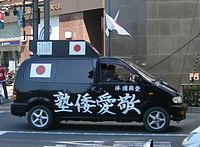 02dd08b290 Black van with large white characters on it. Right wing ...