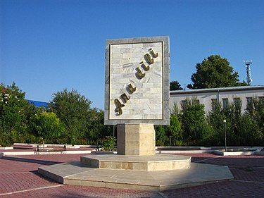 "The monument for the mother tongue (""Ana dili"") in Nakhchivan, Azerbaijan Ana Dili.JPG"