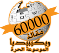Ar-Wikipedia-60000.png