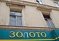 Arbat street - panoramio (19).jpg