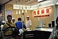 Ay-Chung Flour-Rice Noodle 20090319 night.jpg