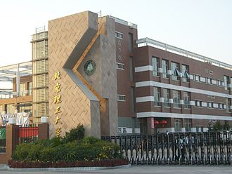 Beijing Institute of Technology - Gate of the Liangxiang northern campus.