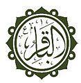 Baqir ibn sajjad.jpg