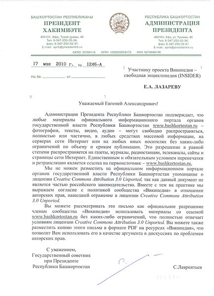 File:Bashkortostan authorisation-Russian.jpg