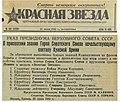 BaydaMK Ukaz KrasnayaZvezda 21061942.jpg