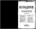 Bolshevik 1927 No23-24.pdf