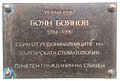 Boyan Boyanov memorial plaque, Sliven.jpg