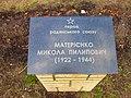 Brotherhood grave of Soviet soldiers in Balakliia (670 burieds) (20).jpg