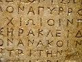Calendar of Thorikos (2) - Getty Villa Collection.jpg